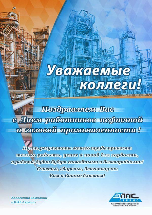 Поздравление коллектива с днем газовой промышленности 623